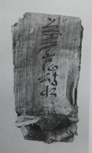 Letter III to Heru-Nefer as originally found, sealed